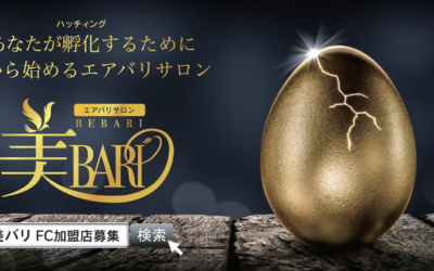 「美BARI FC加盟店募集開始!